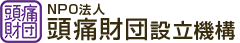 NPO法人 頭痛財団設立準備機構