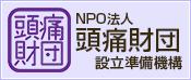 NPO法人頭痛財団設立機構